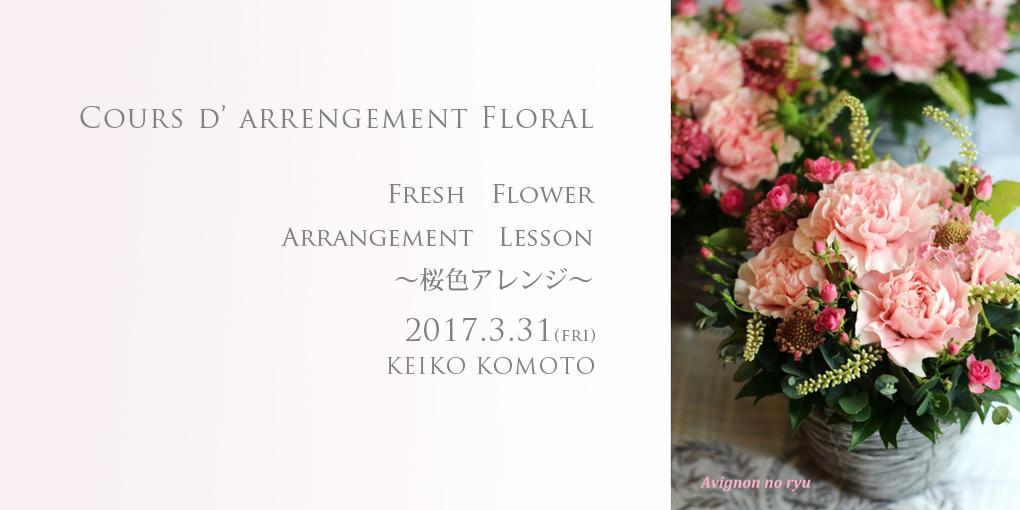http://francjour.com/lesson/2017/03/08/cours-d-arrengement-floral2017331/