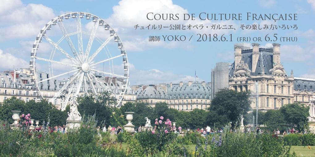 2018年6月1日(金)or 6月5日(火): Cours de Culture Française :::チュイルリー公園とオペラ・ガルニエ、その楽しみ方いろいろ